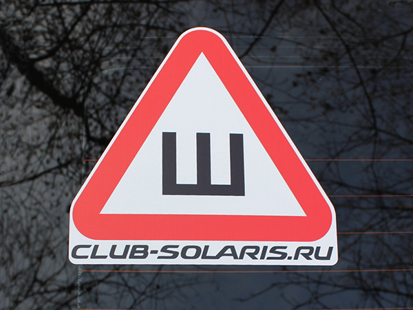 nakleika_club_solaris_01.jpg